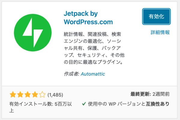 WordPress、JetPack有効化