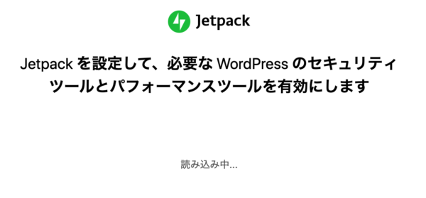 WordPress、JetPack読み込み中
