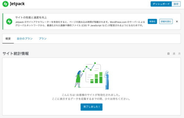 WordPress、JetPack使用開始